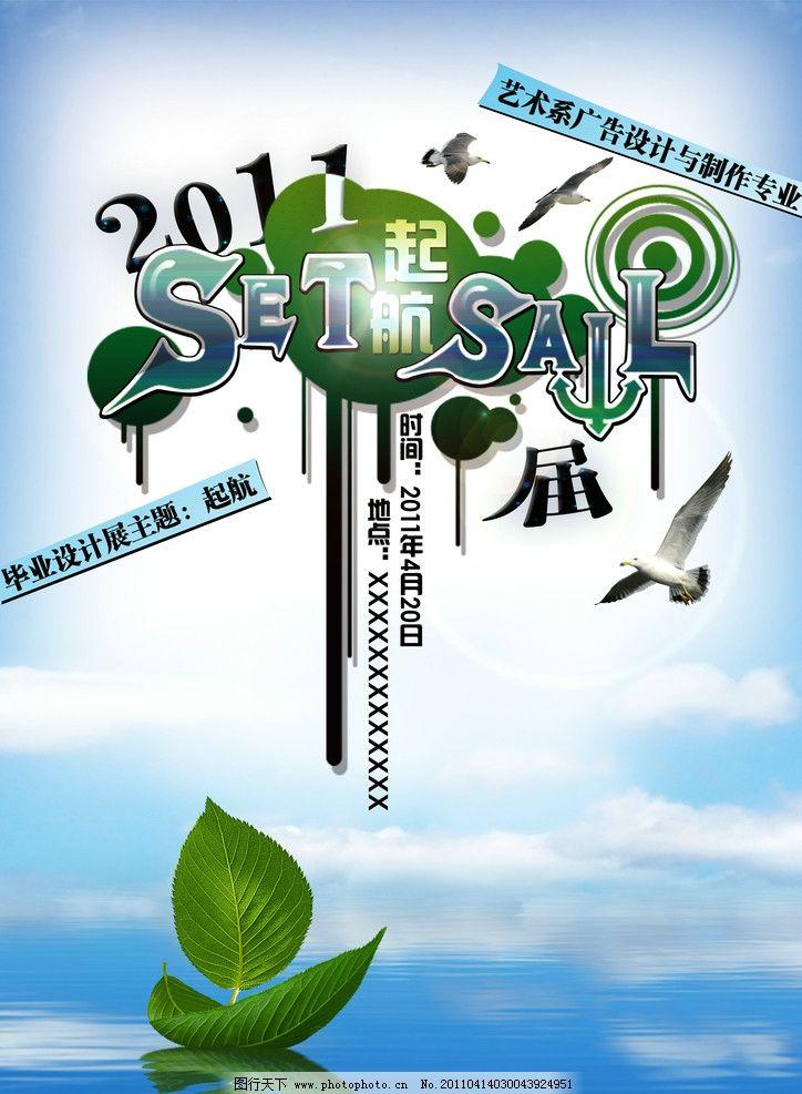起航设计展海报设计 招贴设计 招贴 海报      起航 毕业设计 主题