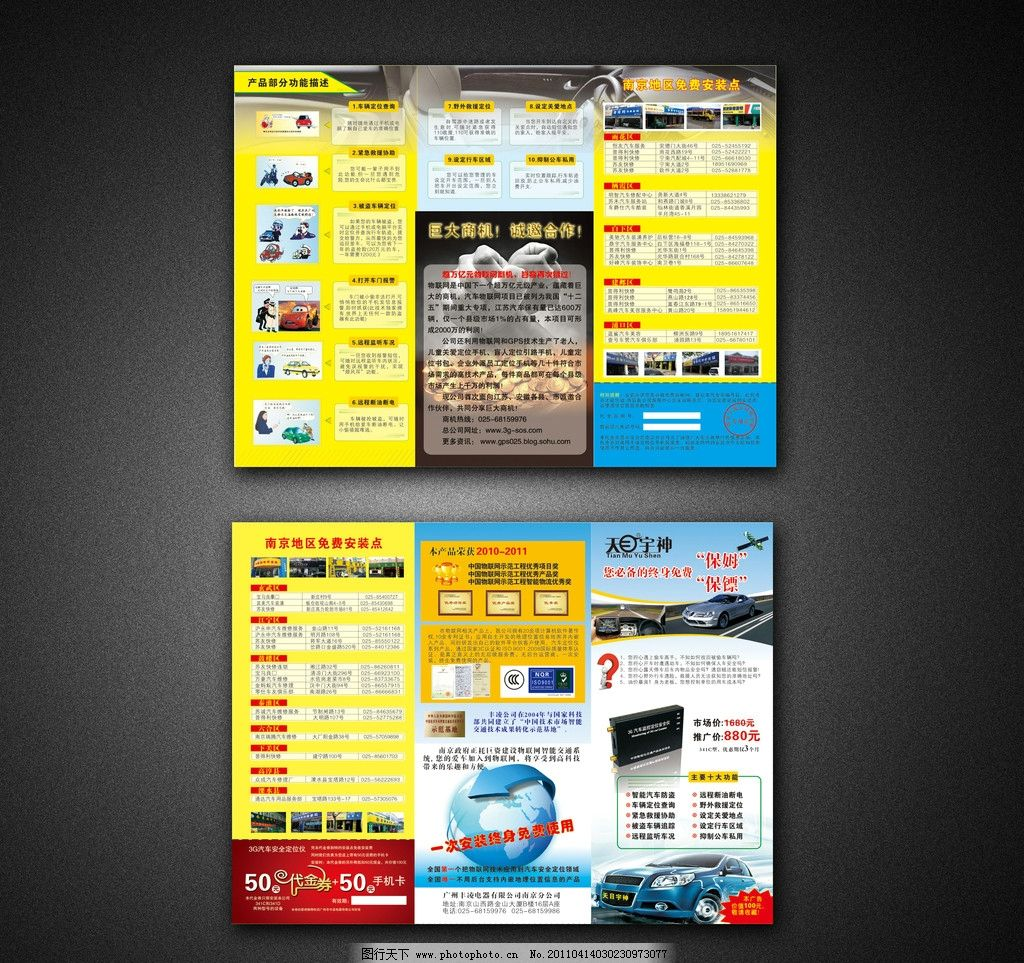 汽车防盗仪三折折页图片_展板模板_广告设计_图行天下