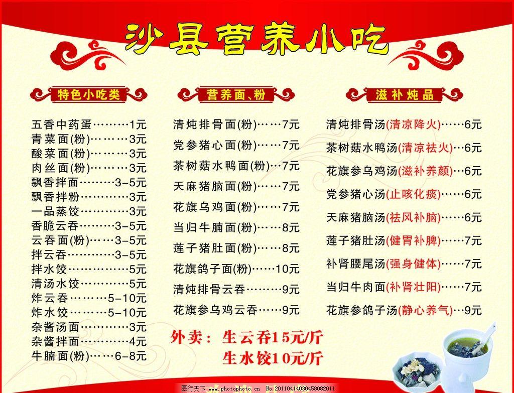 沙县营养小吃菜单 菜单 菜单菜谱 广告设计 矢量 cdr