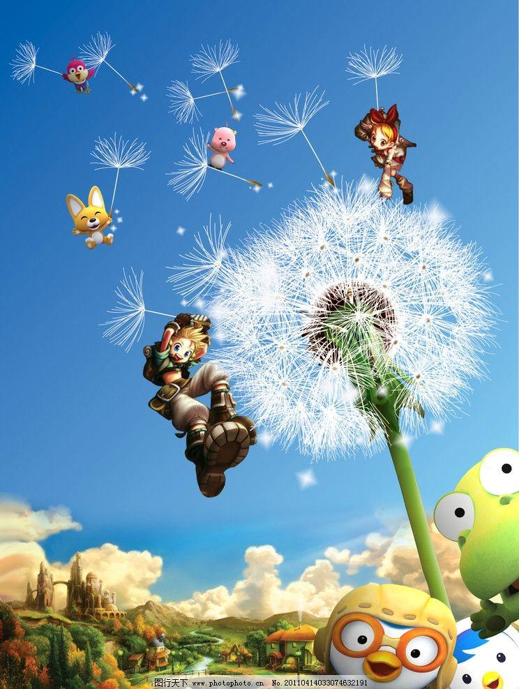 卡通画 动物 蒲公英 开心 风景 小孩 降落 飞翔 源文件