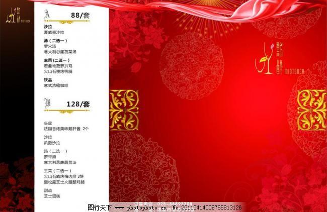 cdr 菜单 菜单菜谱 底纹 广告设计 丝绸 套餐 西餐 喜庆 新年 中式