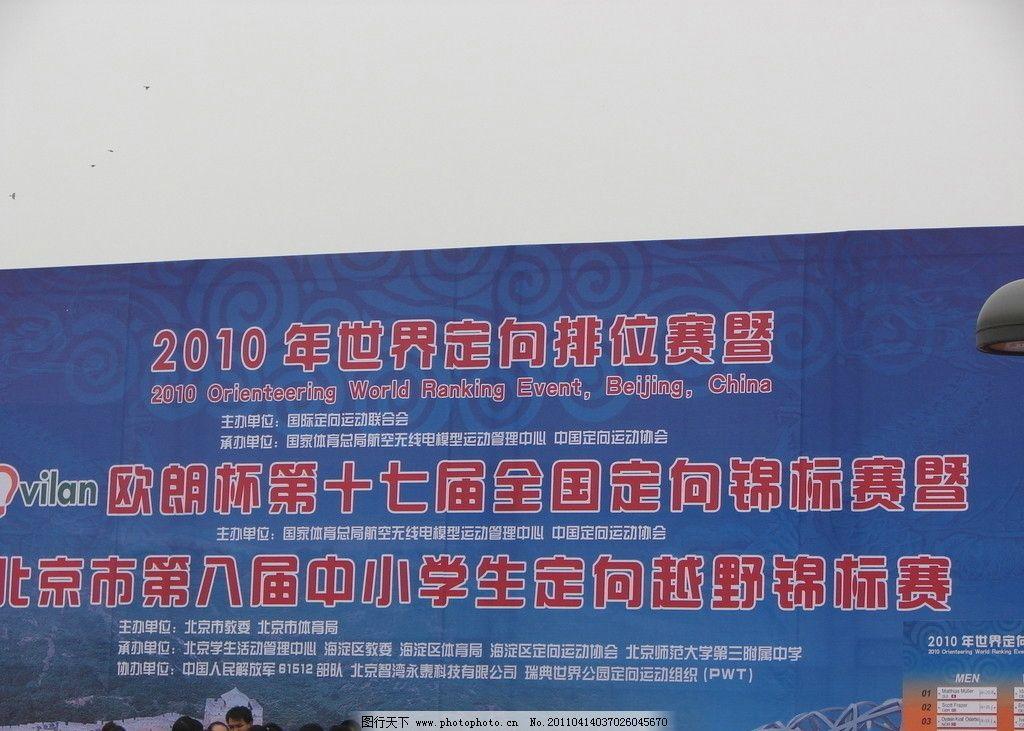 2010全国定向越野竞标赛图片图片