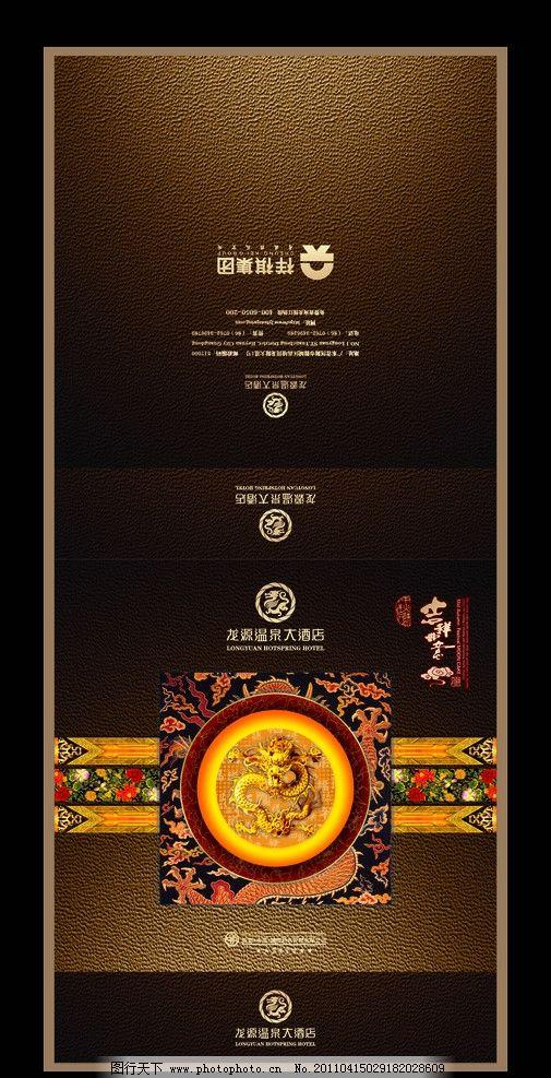 月饼盒包装 龙月 酒店月饼盒 金黄色底纹 龙形图案 包装设计 广告设计