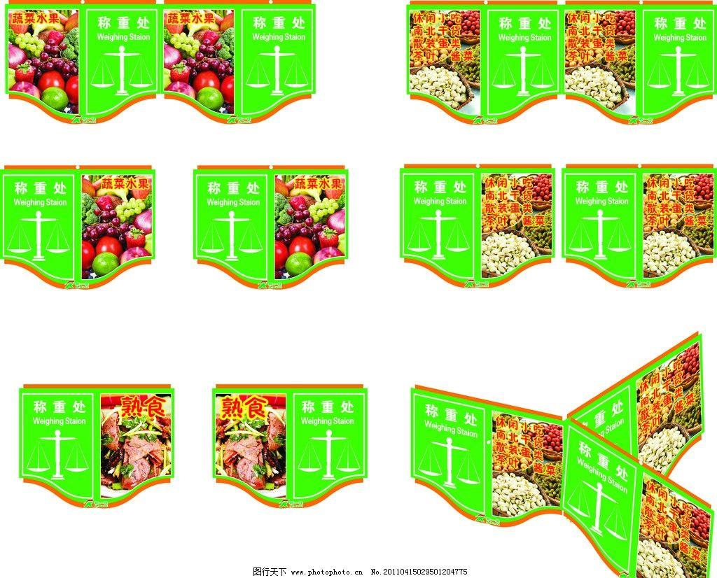 称重处 打称台 生鲜 熟食 蔬菜 水果 吊牌 超市 商场吊牌 打称台设计