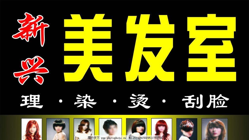 理发店门头 广告设计 黑色门头 理发店 各种发型 白色星星 黑色背景