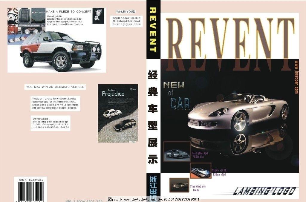 汽车广告设计图片_设计案例_广告设计_图行天下图库