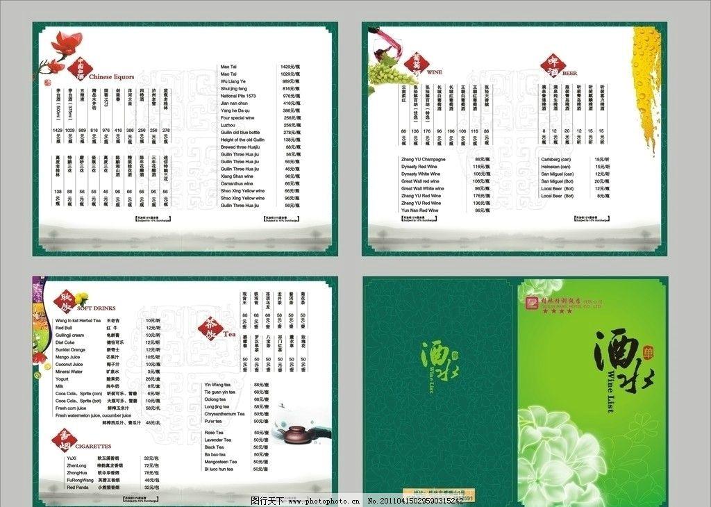 星级酒店酒水单 中国餐饮部 商业广告设计 广告设计 矢量 cdr