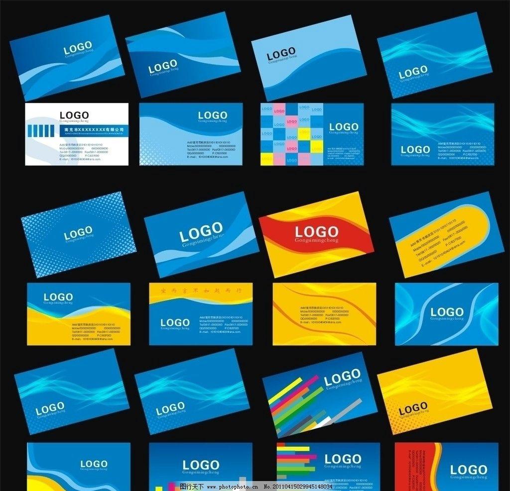 企业名片 广告设计 高档名片 卡 卡片 贵宾卡 名片卡片 矢量 cdr