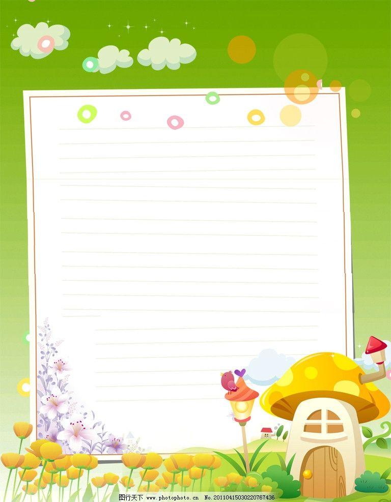 设计 展板模板  儿童幼儿园展板模板 儿童幼儿园展板模板图片 小屋 花