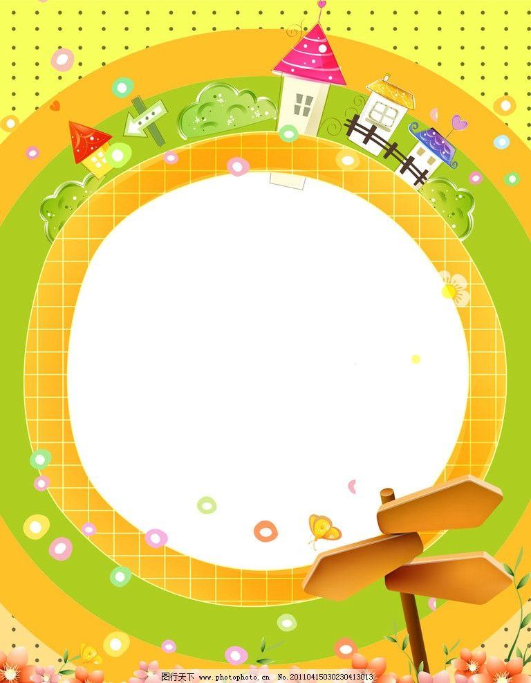 儿童幼儿园展板模板 儿童幼儿园展板模板图片