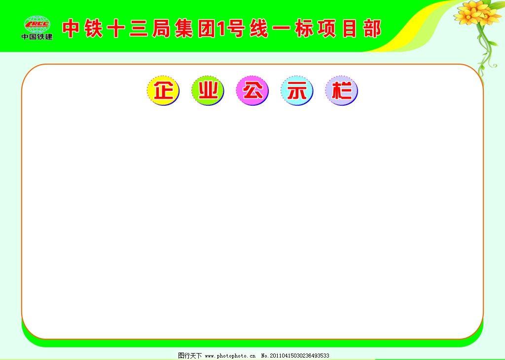 企业公示栏图片_展板模板_广告设计_图行天下图库