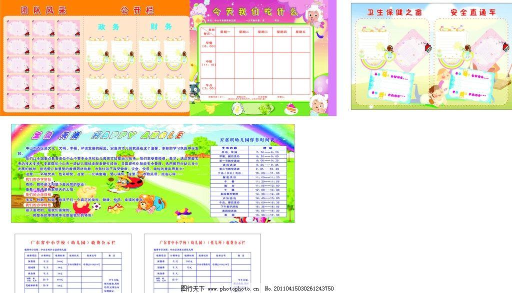 幼儿园展板图片_展板模板