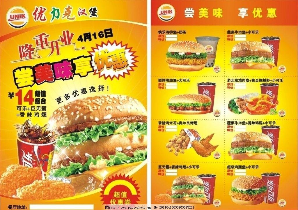 饮料 小吃 面包 牛肉堡 食品 餐饮 开业海报 可乐 鸡翅 鸡腿 汉堡店