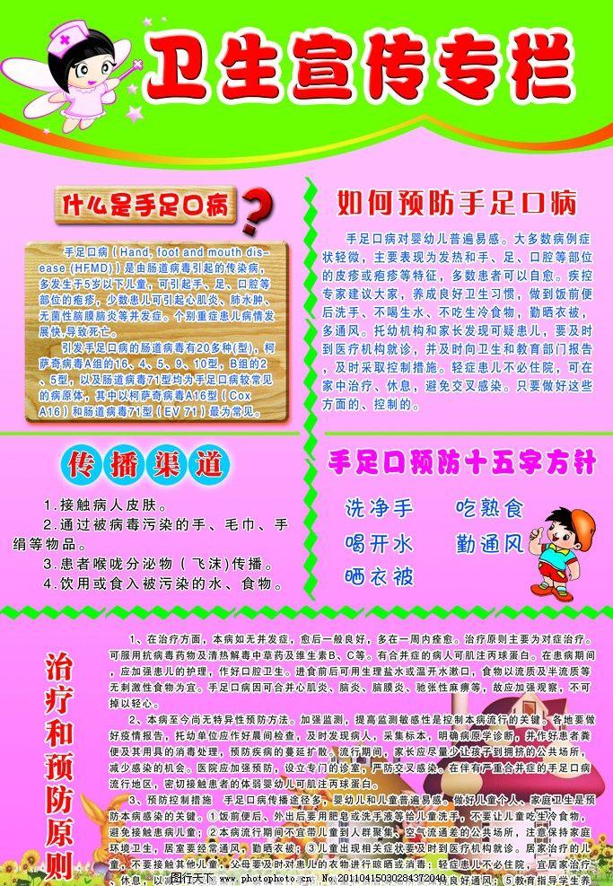幼儿园卫生展板图片