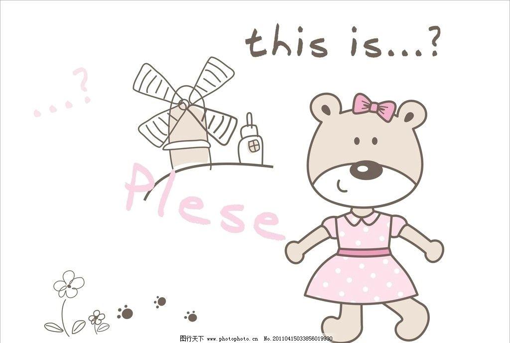 可爱小熊矢量图 印花图案 矢量 风车 小熊 童装图案 英文字母 花 矢量