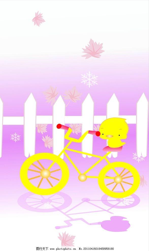 粉红小鸭 移门 枫叶 叶子 小动物 卡通 小鸭子 自行车 围栏 风景漫画