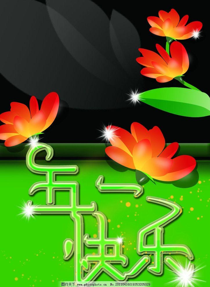 五一快乐 五一劳动节 花朵 节日素材 星星 艺术字 五一节 源文件图片