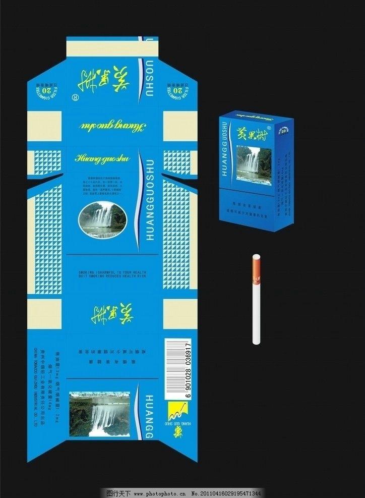 黄果树烟盒包装 包装设计 广告设计 矢量