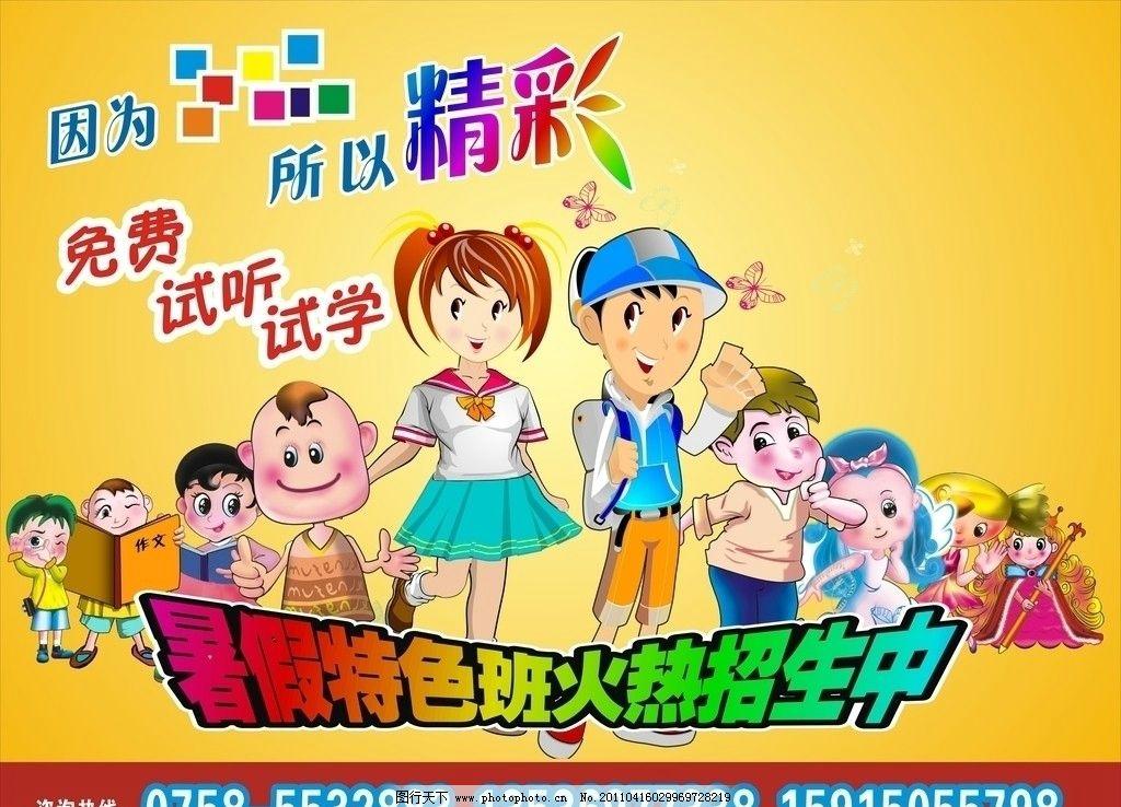 学校卡通 可爱 卡通 儿童卡通 学校传单 培训学校 招生简章 招生海报