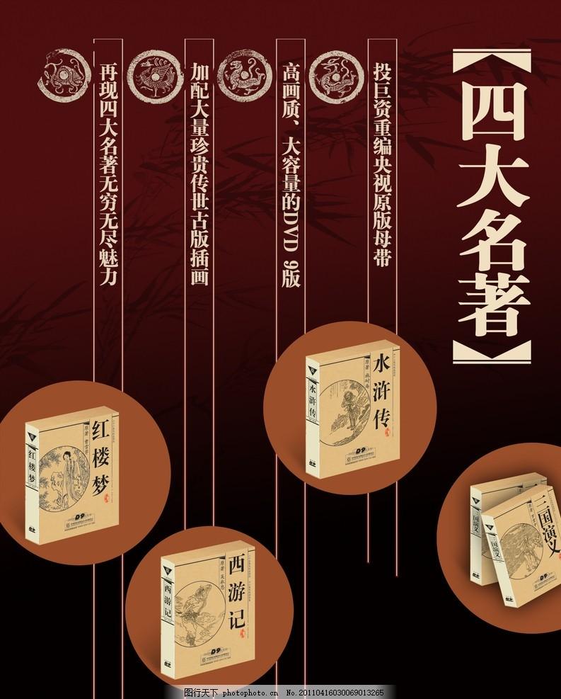 四大名著 水浒传 红楼梦 三国演义 西游记 古典书籍 古典元素 古典