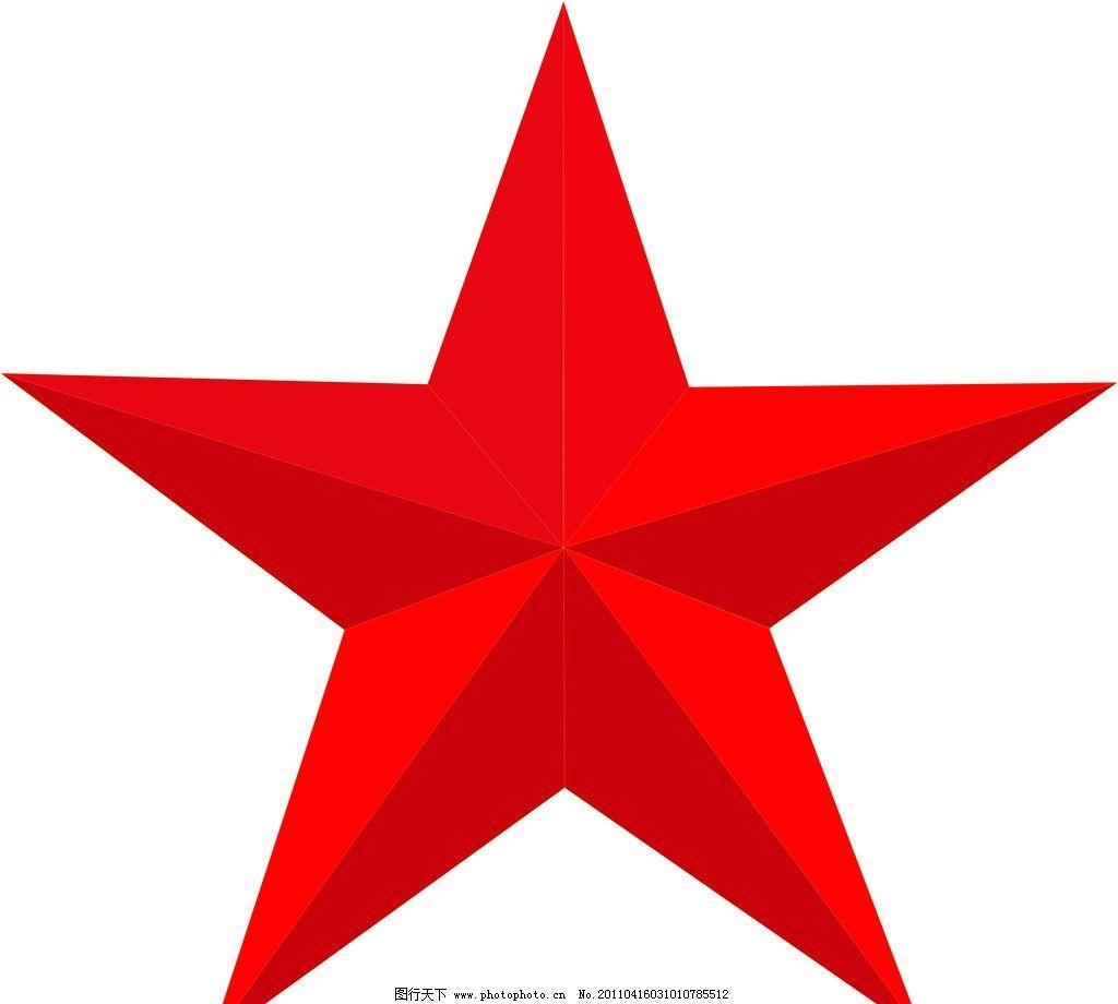 五角星 红色 立体 矢量 其他设计 广告设计