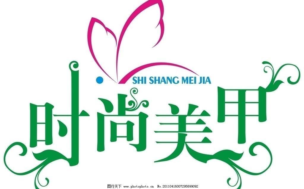 cdr logo 标识标志图标 标志 蝴蝶 花纹 美甲 美术字 企业logo标志
