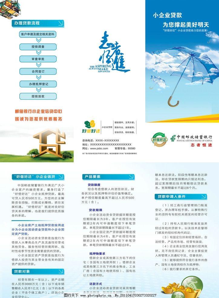 邮储银行 小企业贷款 邮储银行宣传单页 雨伞 dm宣传单 广告设计模板