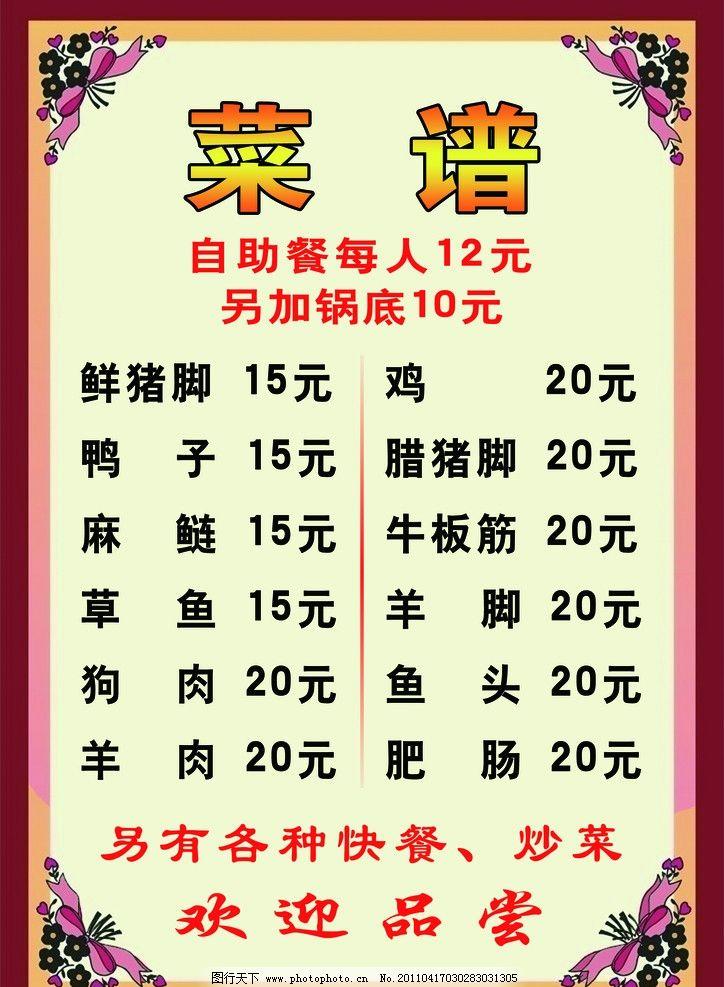 菜谱 自助餐 美食 炒菜 炒饭 夜宵 小吃 海报设计 广告设计模板