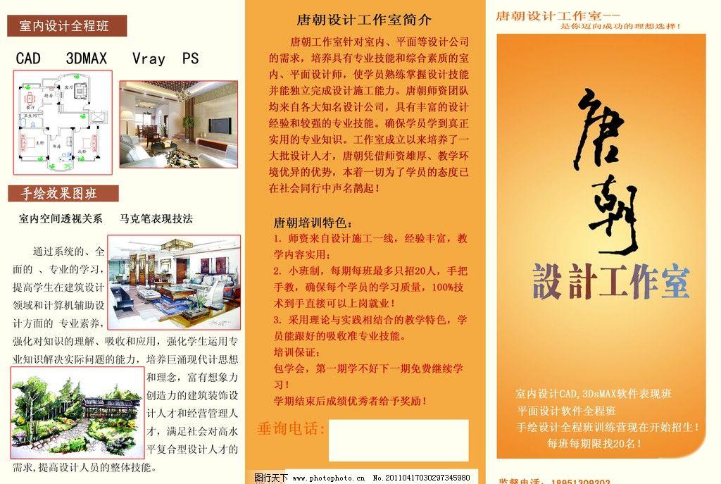 唐朝设计工作室 工作室折页设计 宣传单页 海报 平面教学海报 dm宣传