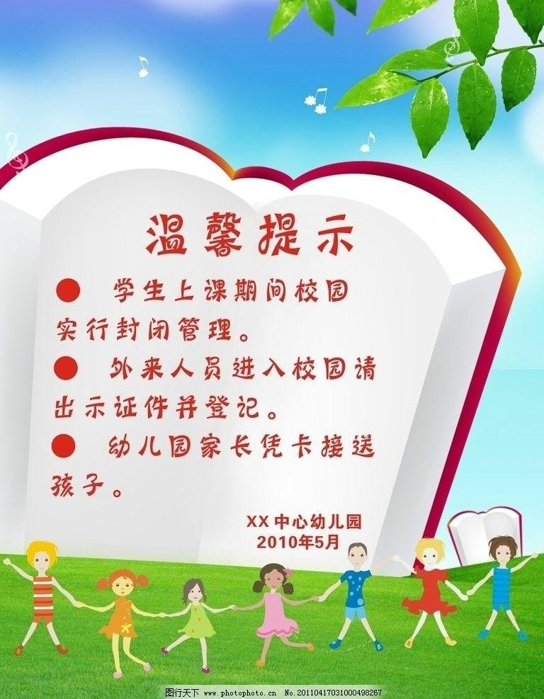 温馨提示 幼儿园 小学 卡通 卡通人物 书 小朋友 小女孩 其他设计