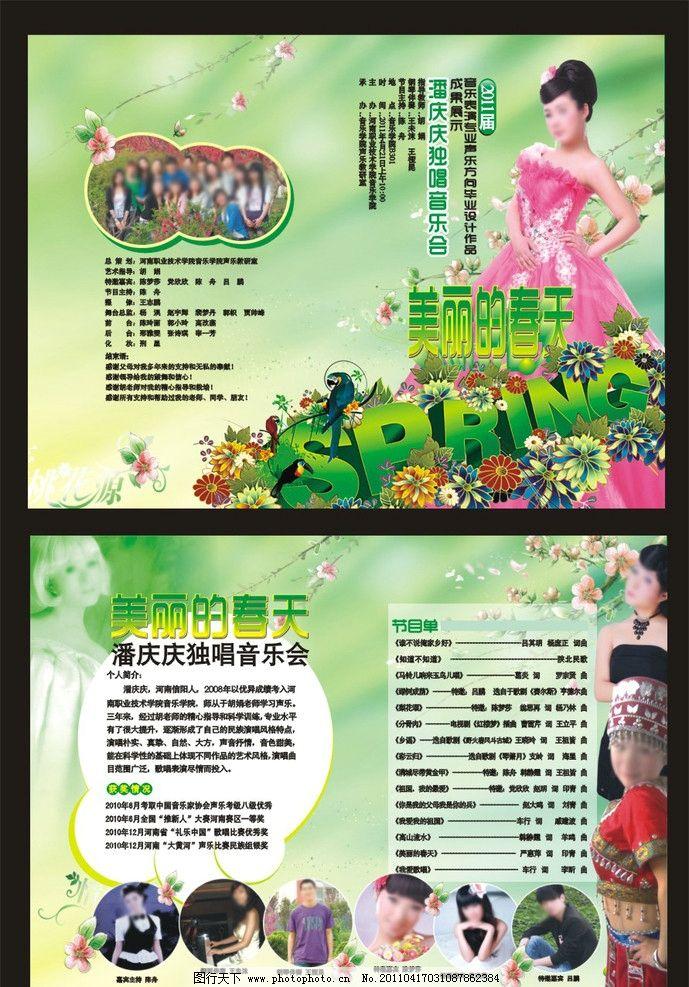 节目单 春天 音乐海报 个人演唱会 演唱会 其他设计 广告设计 矢量 cd