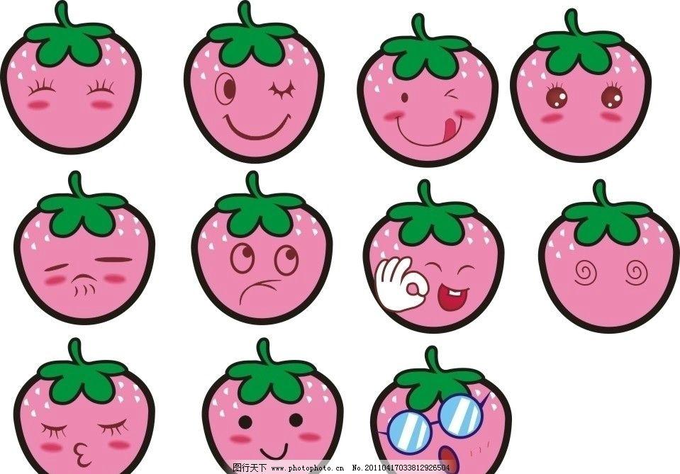 草莓 表情 笑脸 可爱草莓 矢量素材 其他矢量