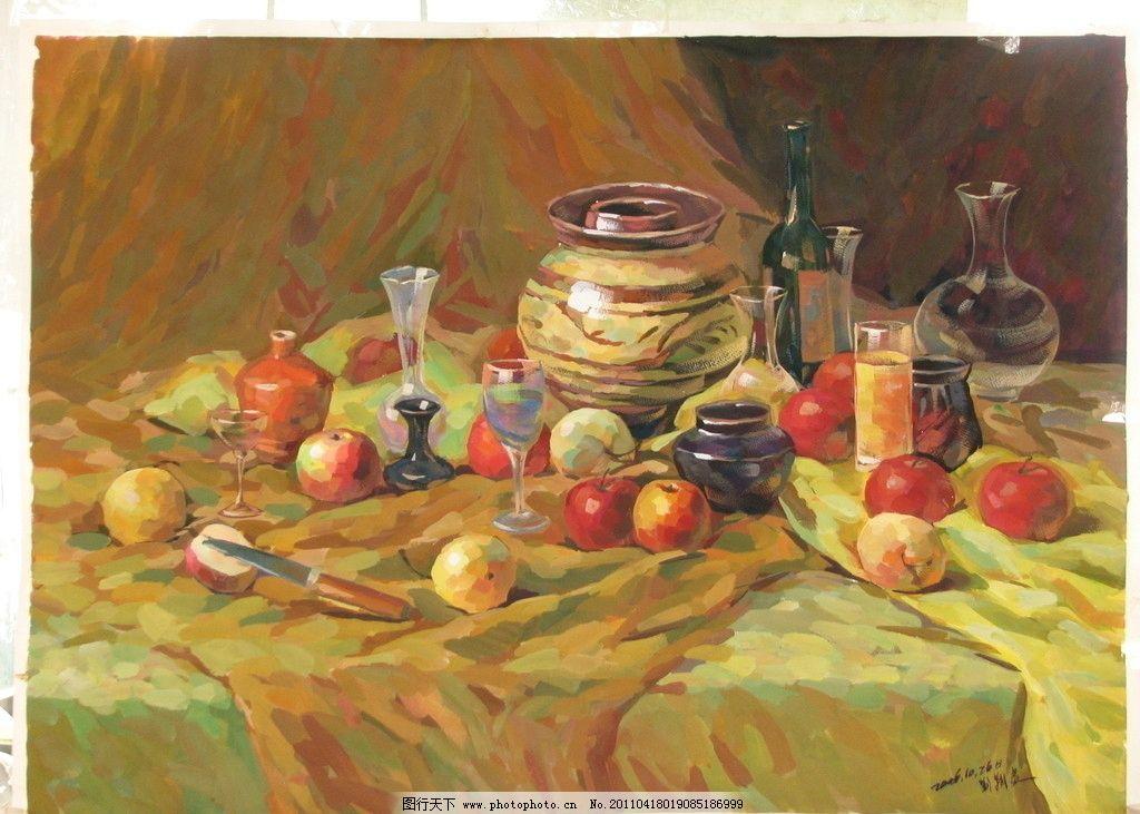 色彩画 油画 水果 坛子 酒瓶 杯子 绘画书法 文化艺术 设计 180dpi
