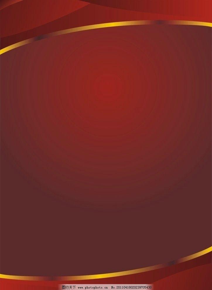 酒单 菜单设计模板 菜单 高贵 红色 背景图 金黄色 高档 底纹背景