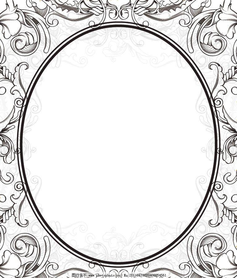 古典花纹 古典花边 古典底纹 欧式花纹 欧式底纹 欧式花边 手绘花纹