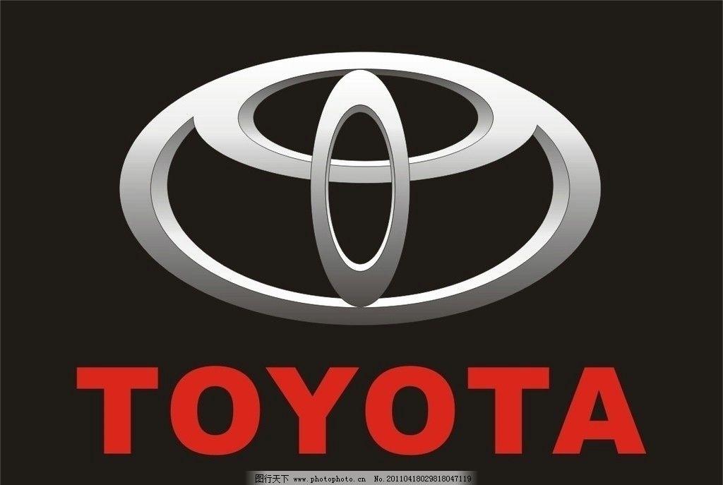 丰田汽车标志制作图片