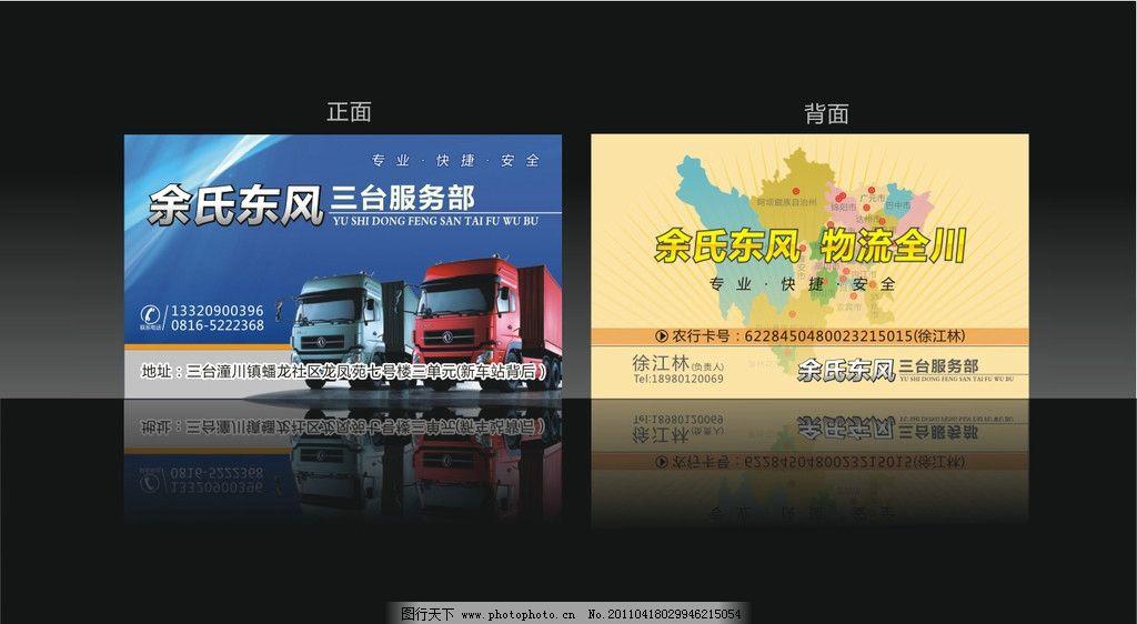 货运 东风牌货车 货车 余氏东风 物流公司 名片模板 名片卡片 广告