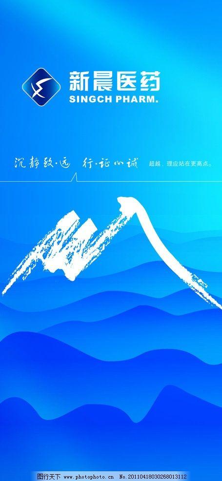 医药公司 展板 公司 形象 易拉宝 x展架 山峰 蓝色 医药 企业 展板