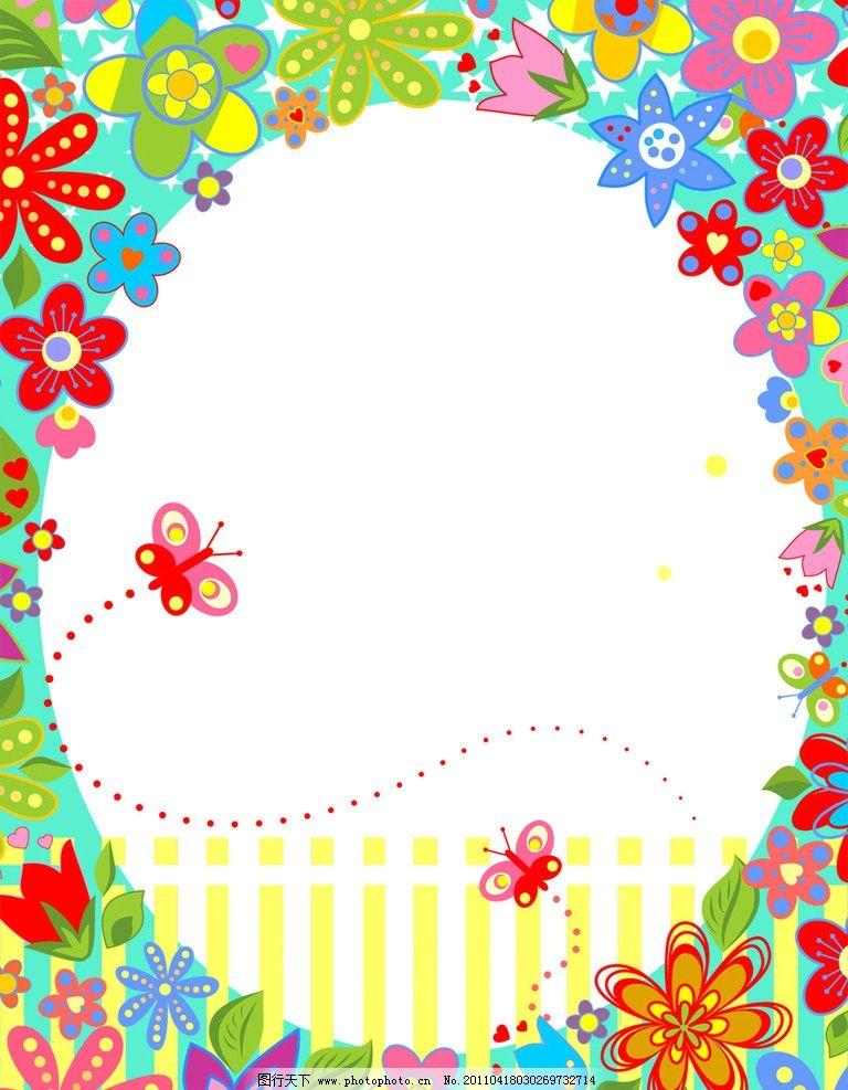 儿童画画边框简单漂亮