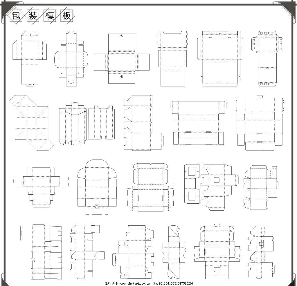 包装结构图 包装刀模 包装包装刀模 包装展开图 包装设计 包装盒