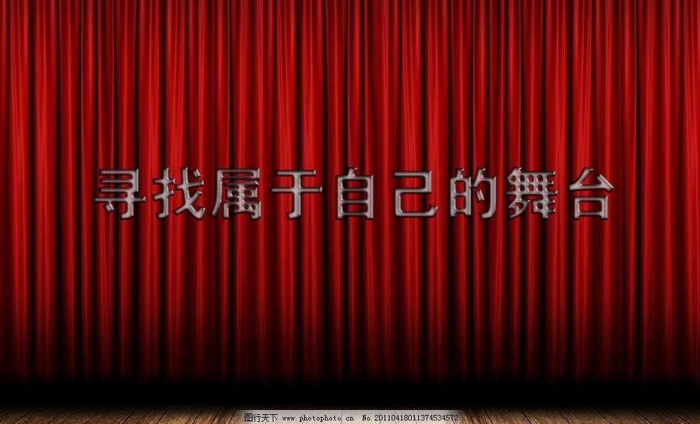 源文件 舞台素材素材下载 舞台素材模板下载 舞台素材 舞台 木地板