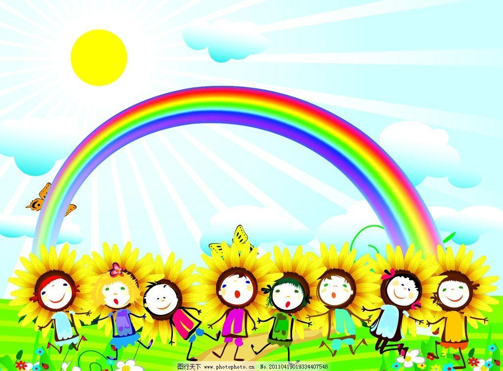 小朋友 失量图 彩虹 快乐 六一 五彩 花 树 人物 小孩 蓝天白云 可爱