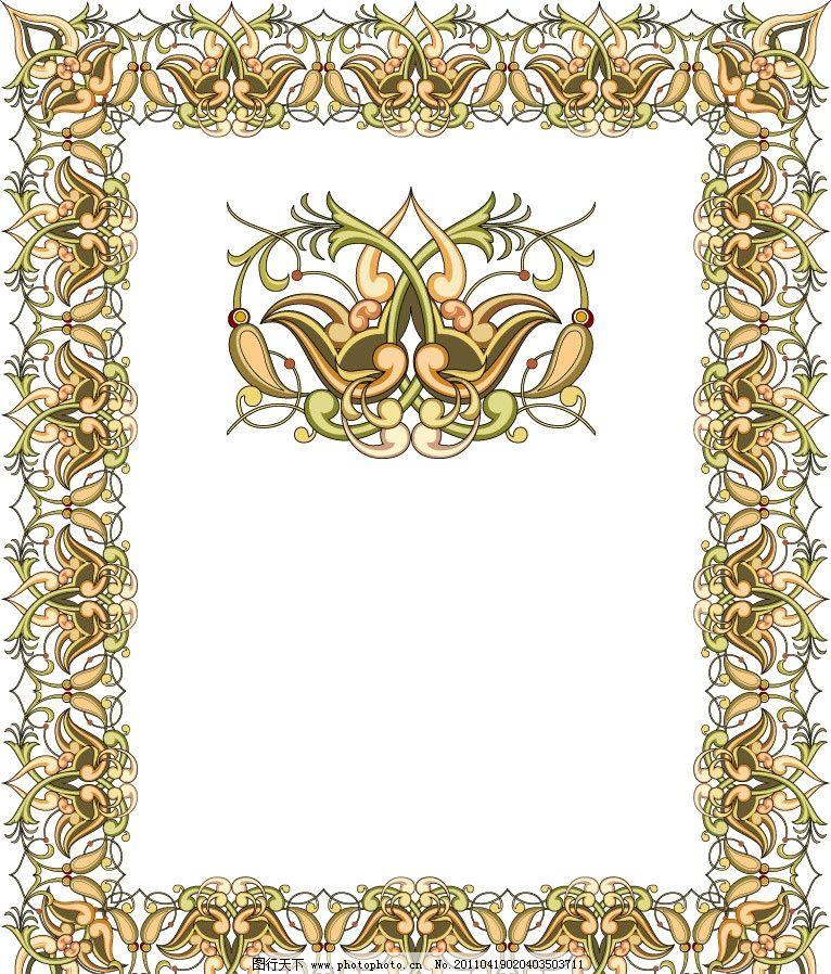欧式边框 手绘花纹 手绘边框 手绘花边 时尚花纹 时尚 潮流 古典 典雅
