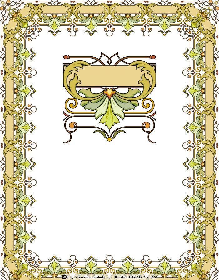 古典花纹花边框图片,古典花边 古典边框 欧式花纹 -图