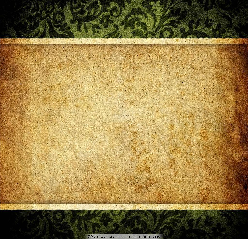 古典花纹边框 牛皮纸 古典花纹 古典底纹 边框 纸张 怀旧 古典 矢量