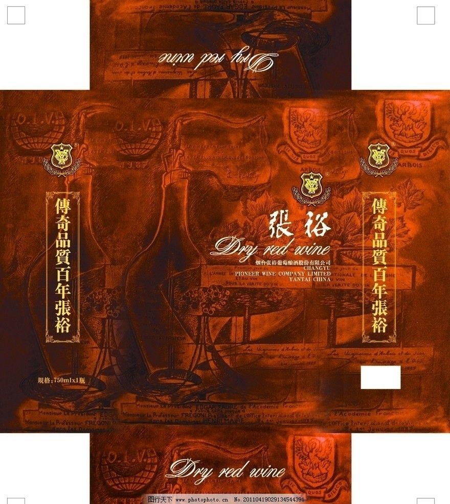 张裕 礼盒 干红 葡萄酒包装 酒包装 张裕葡萄酒 包装设计 广告设计