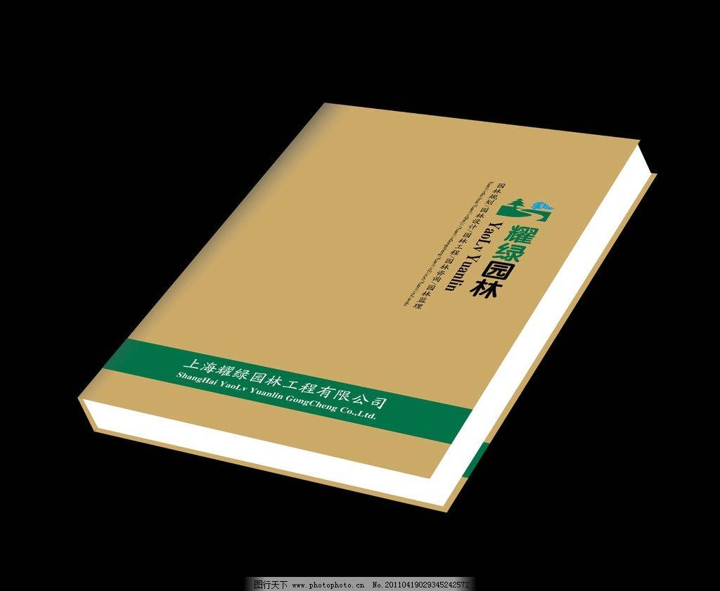画册封面 笔记本 画册封面设计 宣传册设计 笔记本封面设计 版式设计