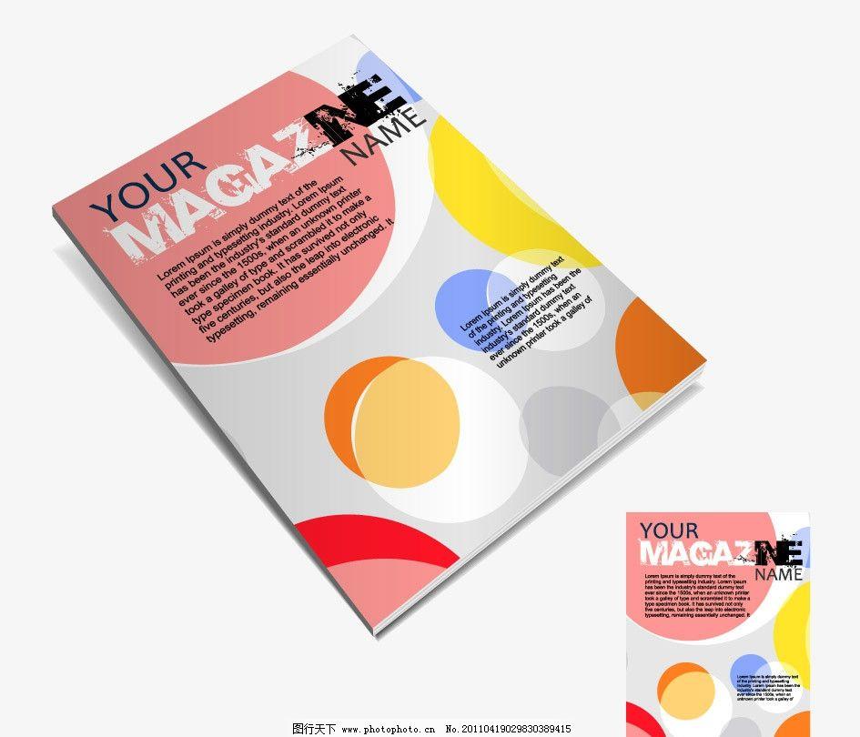 企业画册封面设计 企业vi 画册 商务 时尚 潮流 画册设计 企业形象