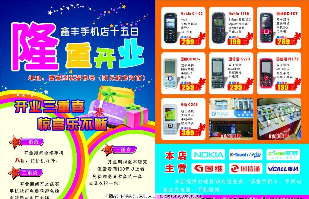 手机店开业 手机店 隆重开业 超市 pop 海报 海报设计 广告设计 矢量