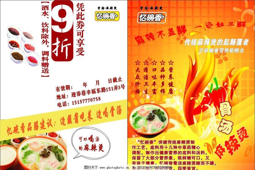 忆碗香 骨汤麻辣烫 传单海报 海报设计 广告设计 矢量 cdr